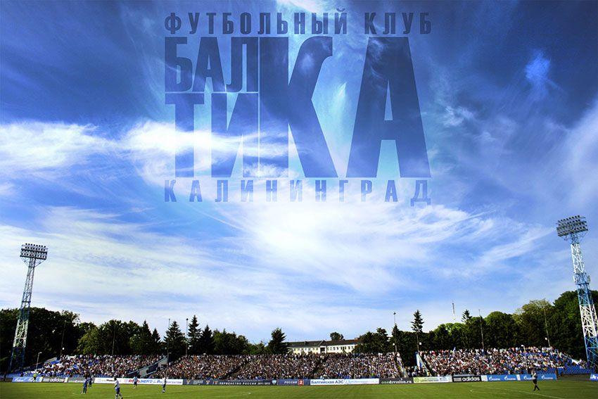 Футбольная команда Калининграда Балтика