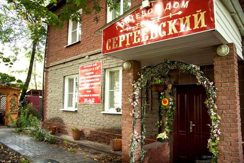 Гостевой дом Сергеевский в Нижнем Новгороде