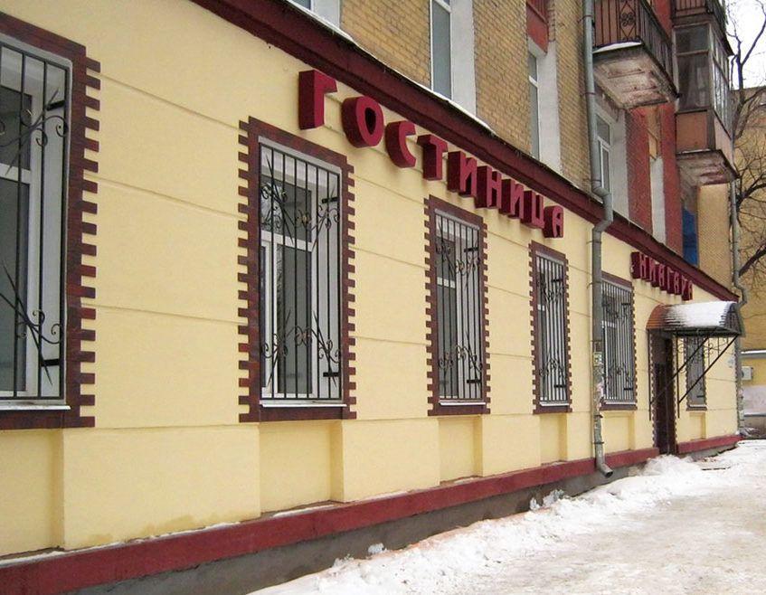 Ул. Победы 81 Гостиница Ниагара в Самаре