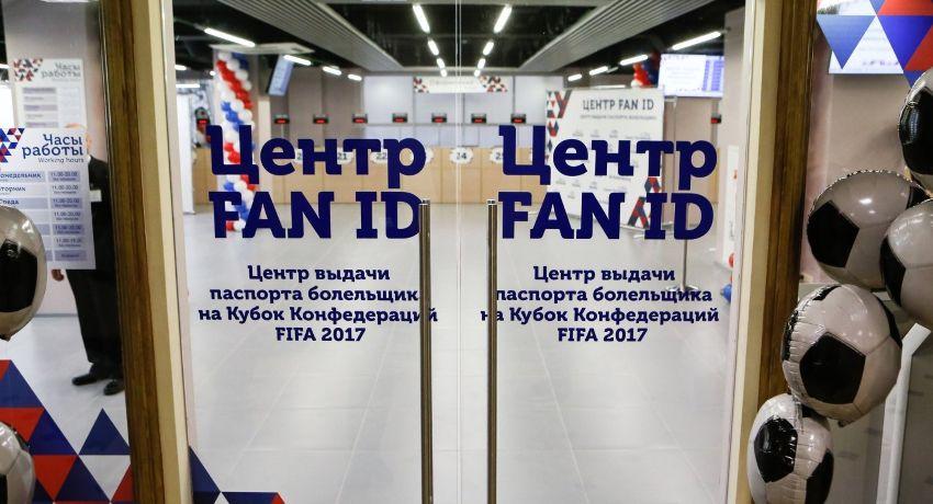 Центр оформления паспортов болельщика