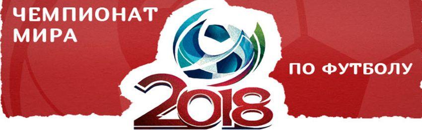 ЧМ-2018 финальный матч - стоимость билетов