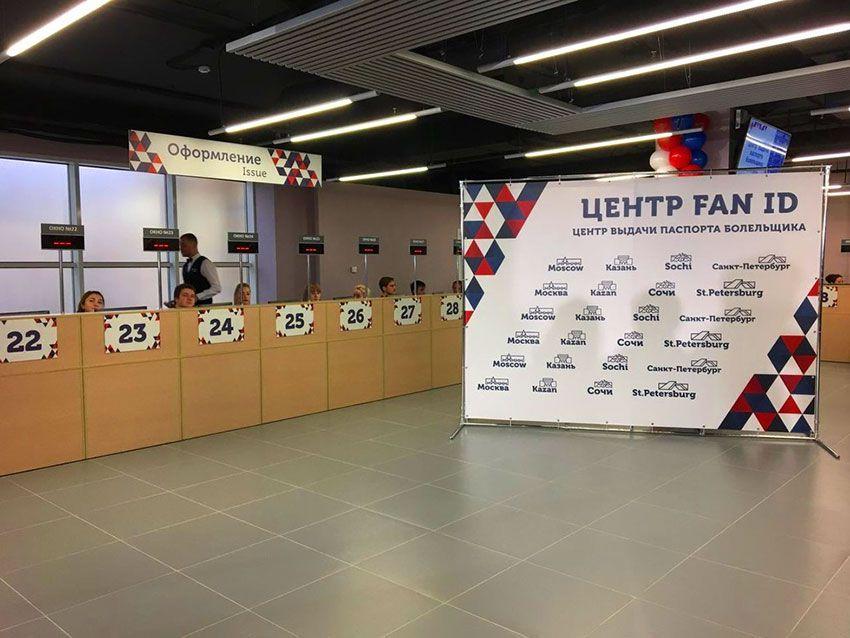 Центр выдачи Fan Id в Санкт-Петербурге