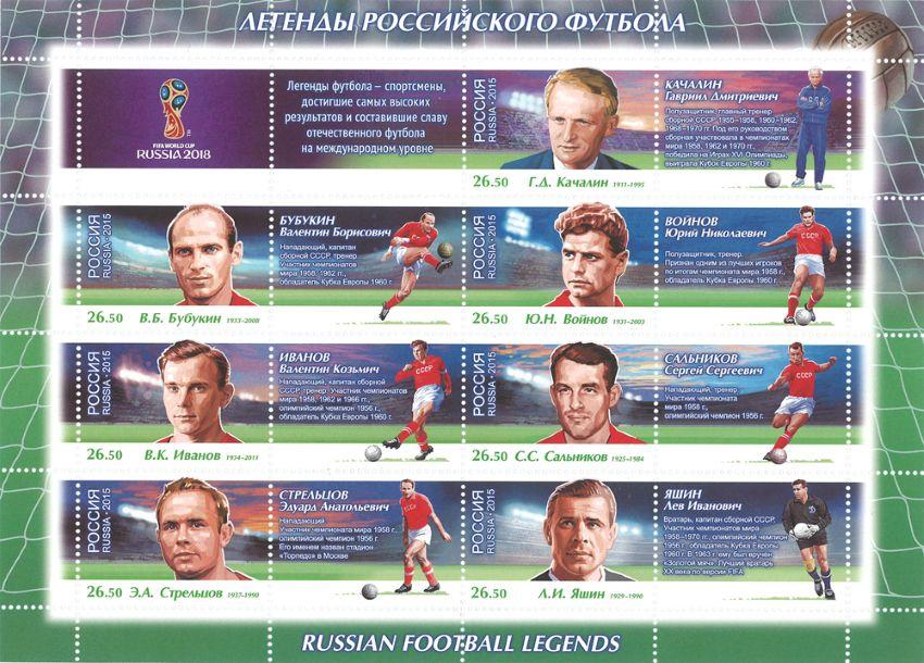 Почтовые марки к ЧМ-2018 с портретами советских футболистов