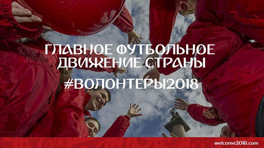 Праздник волонтеров 2018