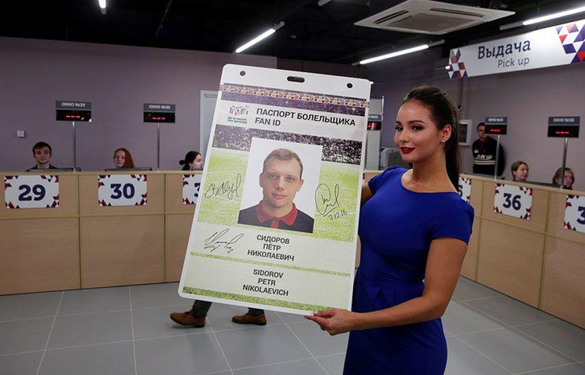 Выдача паспортов болельщиков ЧМ 2018