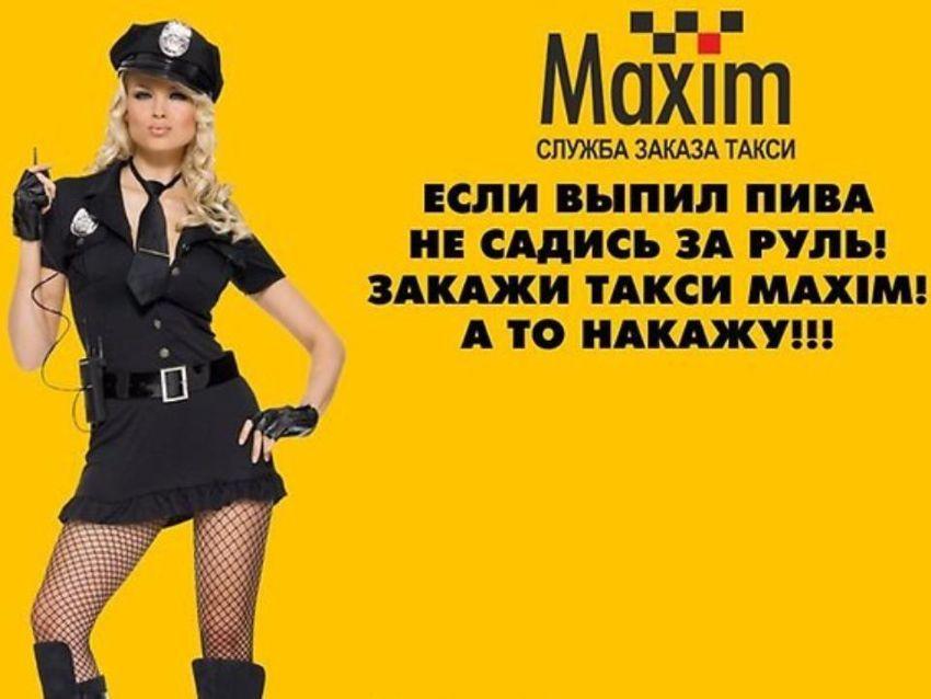 """Такси """"Максим"""", Саранск"""