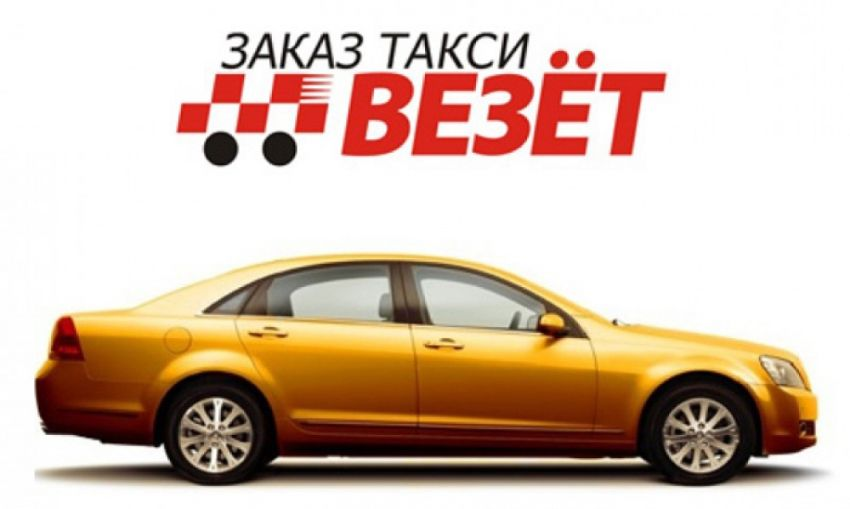"""Такси """"Везет"""" в Саранске"""