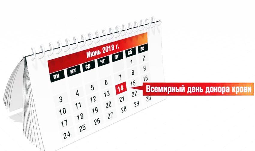 День Донора - когда отмечают в России в 2018 году