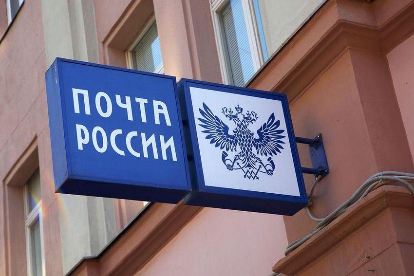 День почты России в 2018 году - когда празднуют