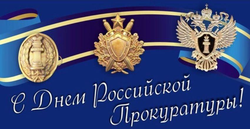 День прокуратуры в России в 2018 году - пятница, 12 января