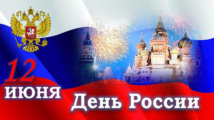 День России - когда празднуют, какого числа