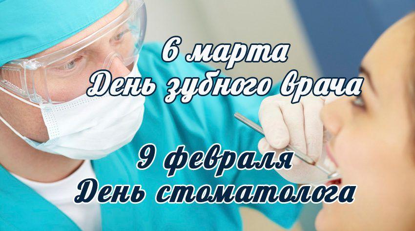 День стоматолога в России - 9 февраля, 6 марта - день зубного врача