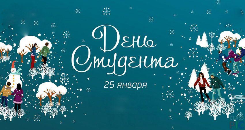 День студента в России 25 января