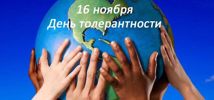Какого числа День толерантности в России в 2018 году