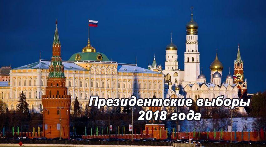Кремль РФ - в каком месяце и когда состоятся выборы президента России в 2018 году