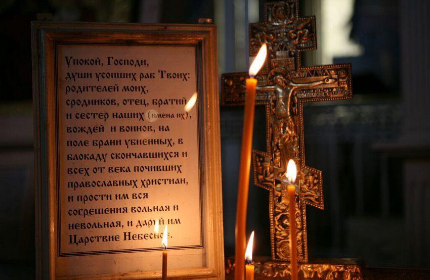 молитва об упокоении усопших