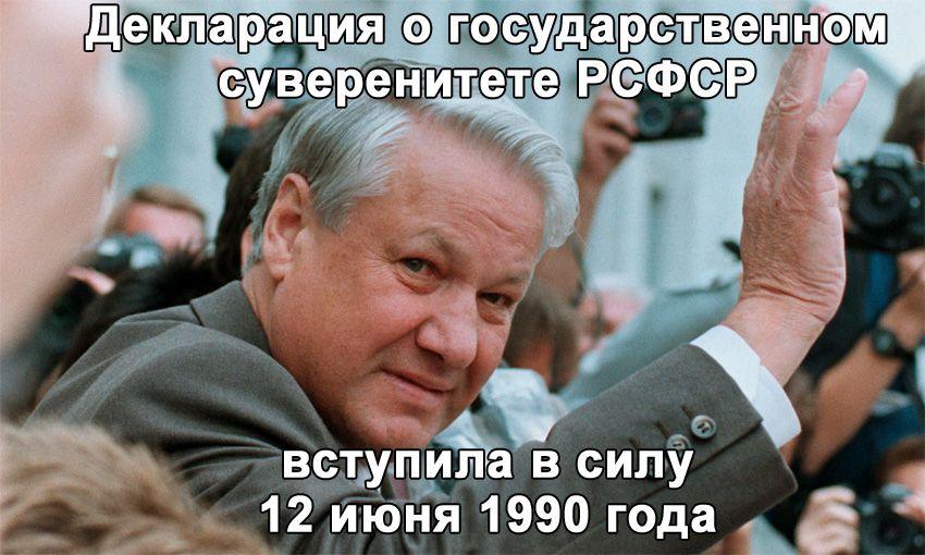 Появление праздника - День России