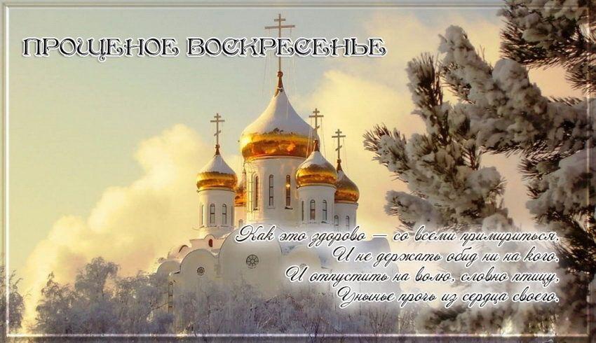 Прощеное Воскресенье - последний день Масленицы