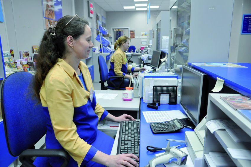 работник почтовой связи
