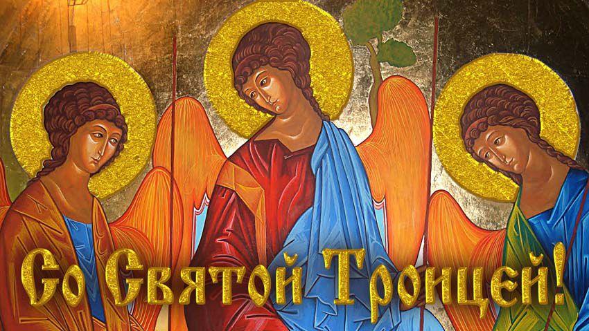 Православная Святая Троица - какого числа в 2018 году, день и дата празднования