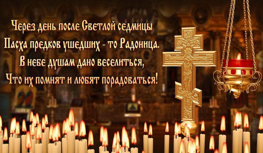 в какой день празднуется Радоница у православных христиан
