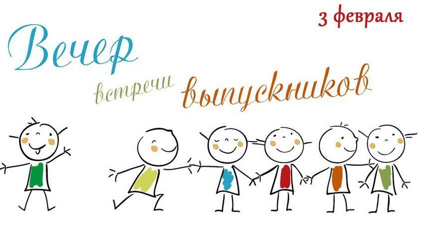 Встреча выпускников в России - первая суббота февраля