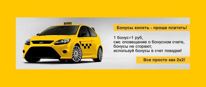 2x2 такси