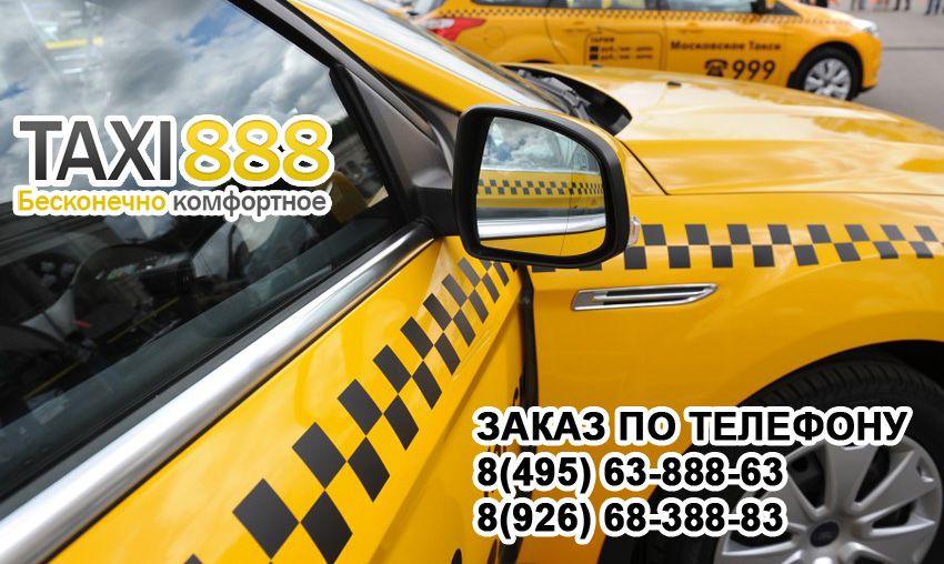 Таксомоторная служба в Москве 888