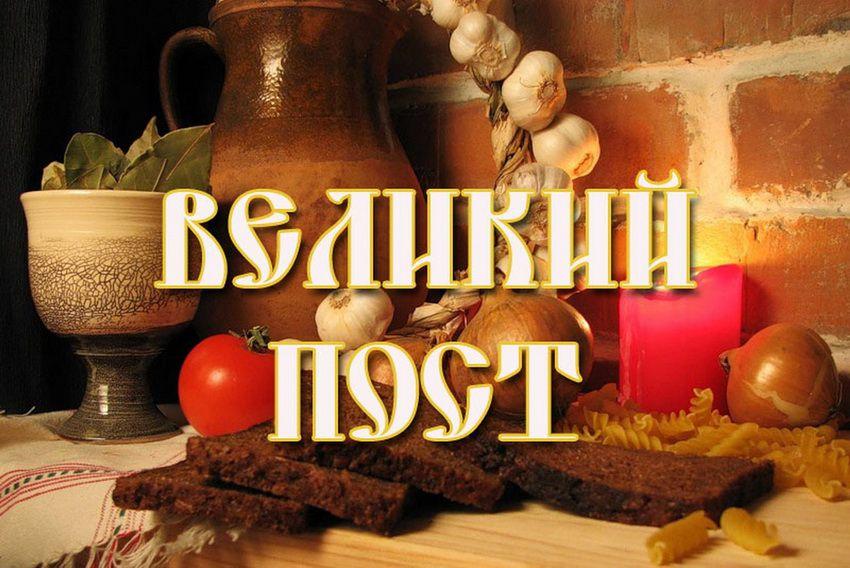 Когда православные верующие соблюдают Великий Пост в России? - Календарь питания