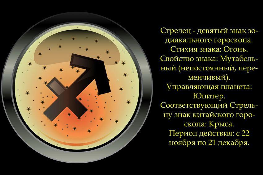 Стрелец - характеристики знака, гороскоп на 2018 год