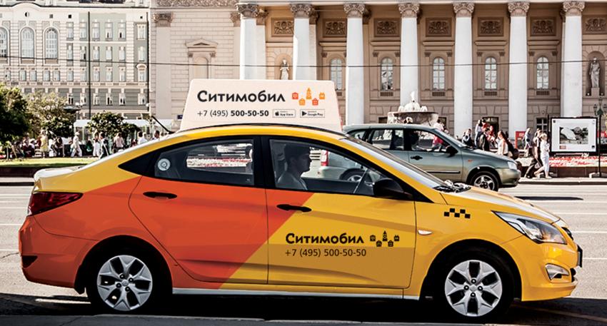 Сити мобил - таксомоторная служба в Москве