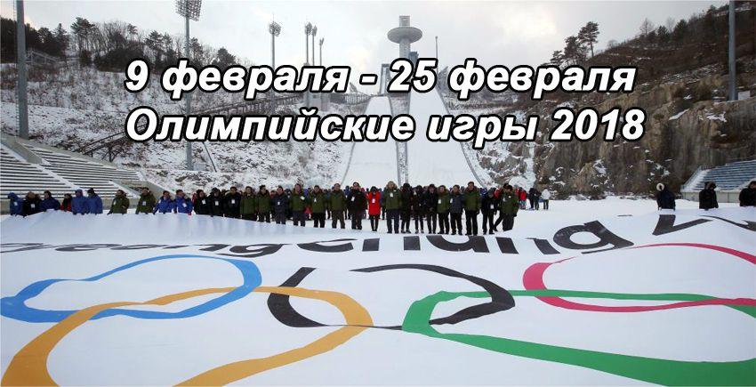 Даты зимних олимпийских игр 2018