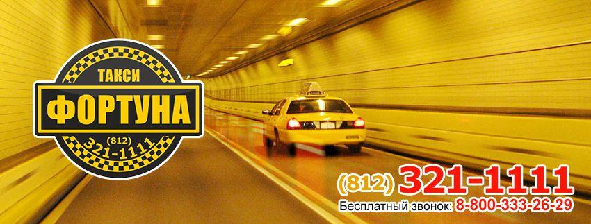 Фортуна такси в СПб
