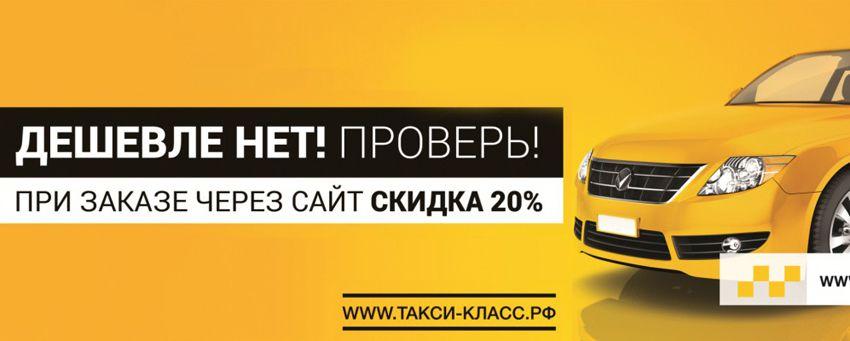 Класс такси в Москве