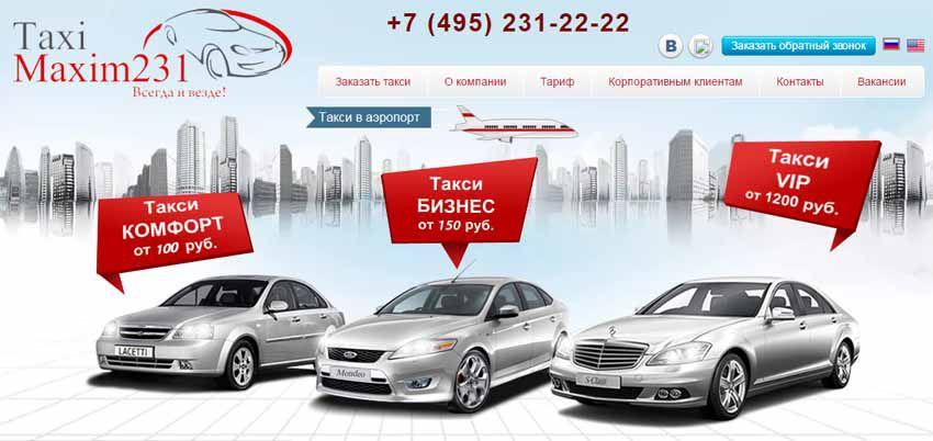 Такси Максим в Москве