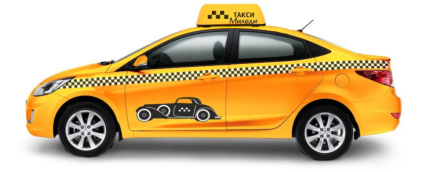 Миледи - такси в Москве