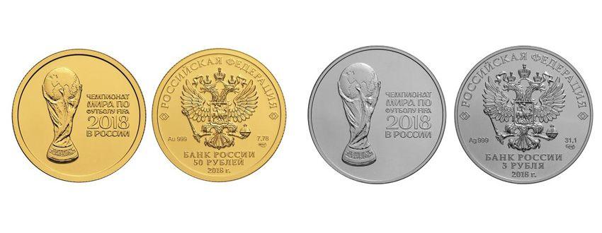 Монеты к Чемпионату мира в России - ЧМ-2018