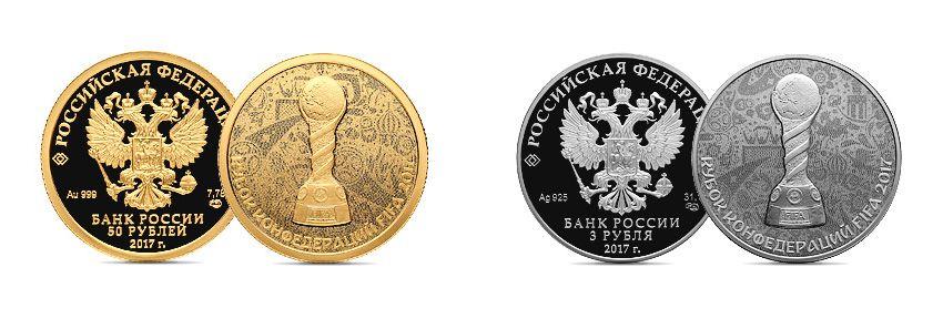Монеты к Кубку Конфедерации 2017 года