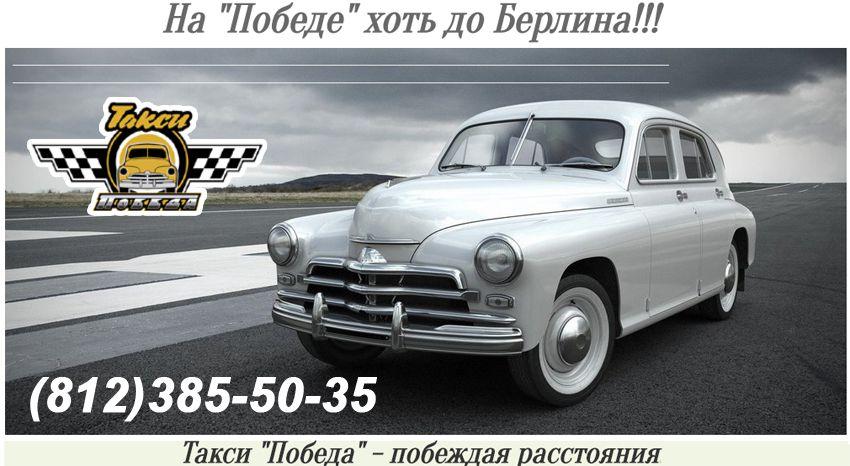 Такси Победа в СПб