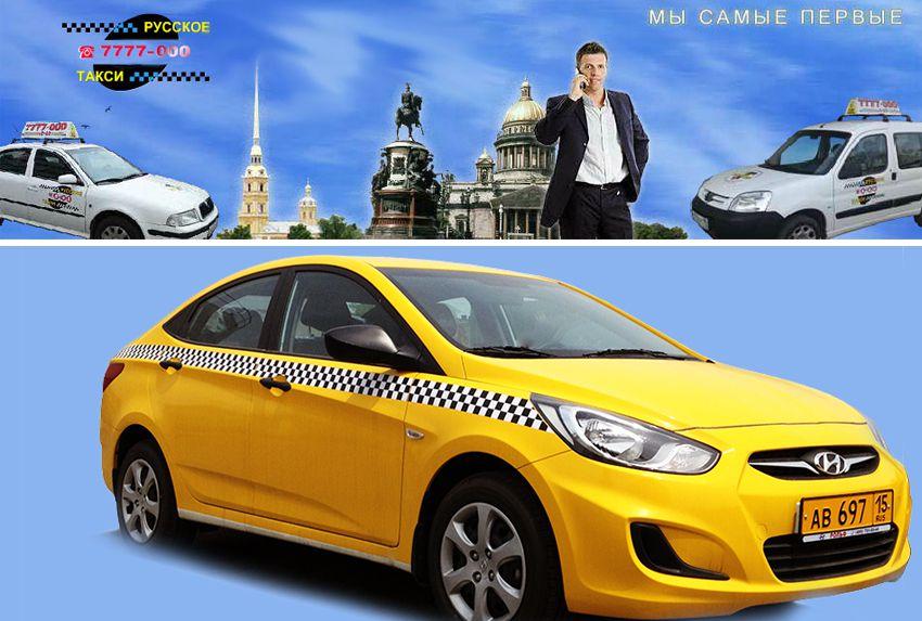 Русское такси в СПб
