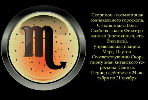 Гороскоп   2018 год скорпиону женщине
