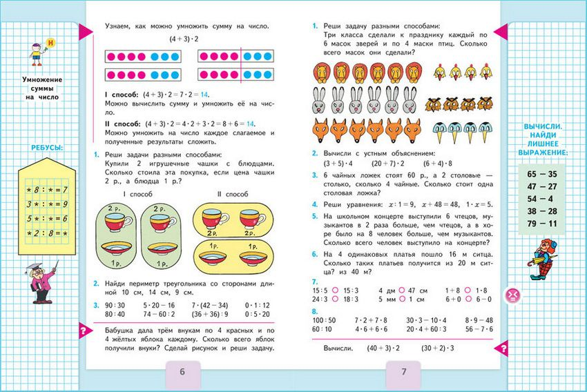 страница учебника по математике для начальных классов