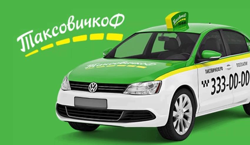 Таксовичкоф - такси в СПб