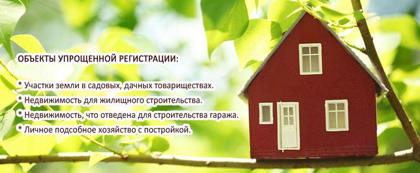 Упрощенная регистрация недвижимости - продление даной амнистии до 2018 года