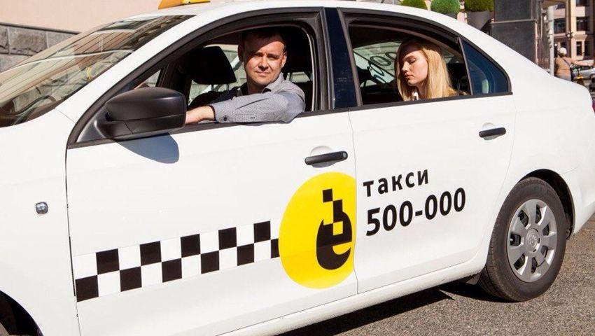 ё такси