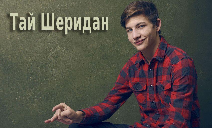 Тай Шеридан - актер из фильма 2018 года Первому игроку приготовиться