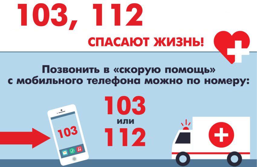 Скорая 103 как вызвать скорую помощь в Казани