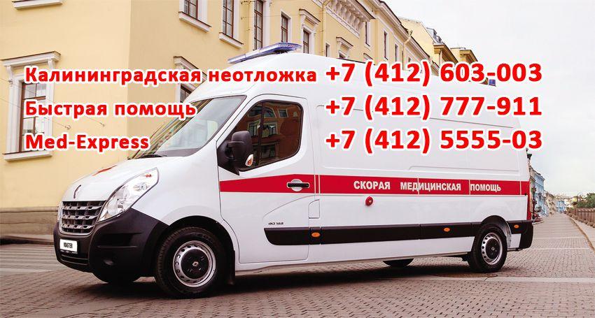 Скорая медицинская помощь в Калининграде